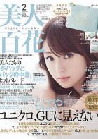 『美人百科』2月号