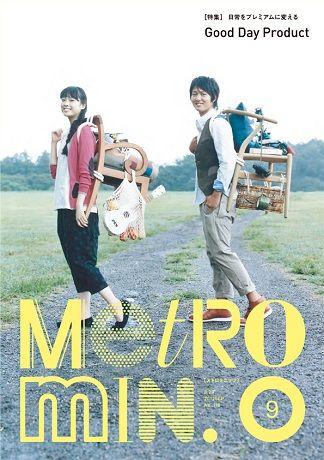 20120820_metro min No118