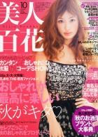 20120912_美人百花 10月号