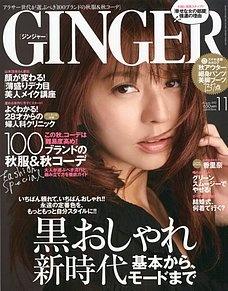20120922_ginger 11月号