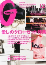 2012:11:12_Ginza12月号_front