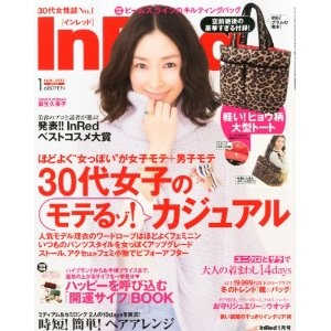 20121207_In Red 1月号