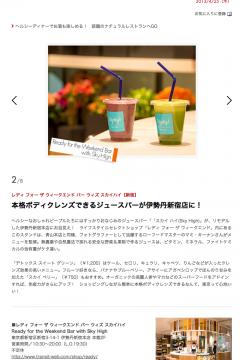 2013.04.25_Elle Online
