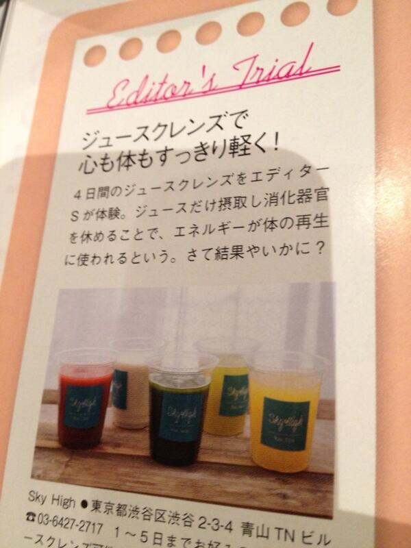2013.04.27_Vogue Japan_contents