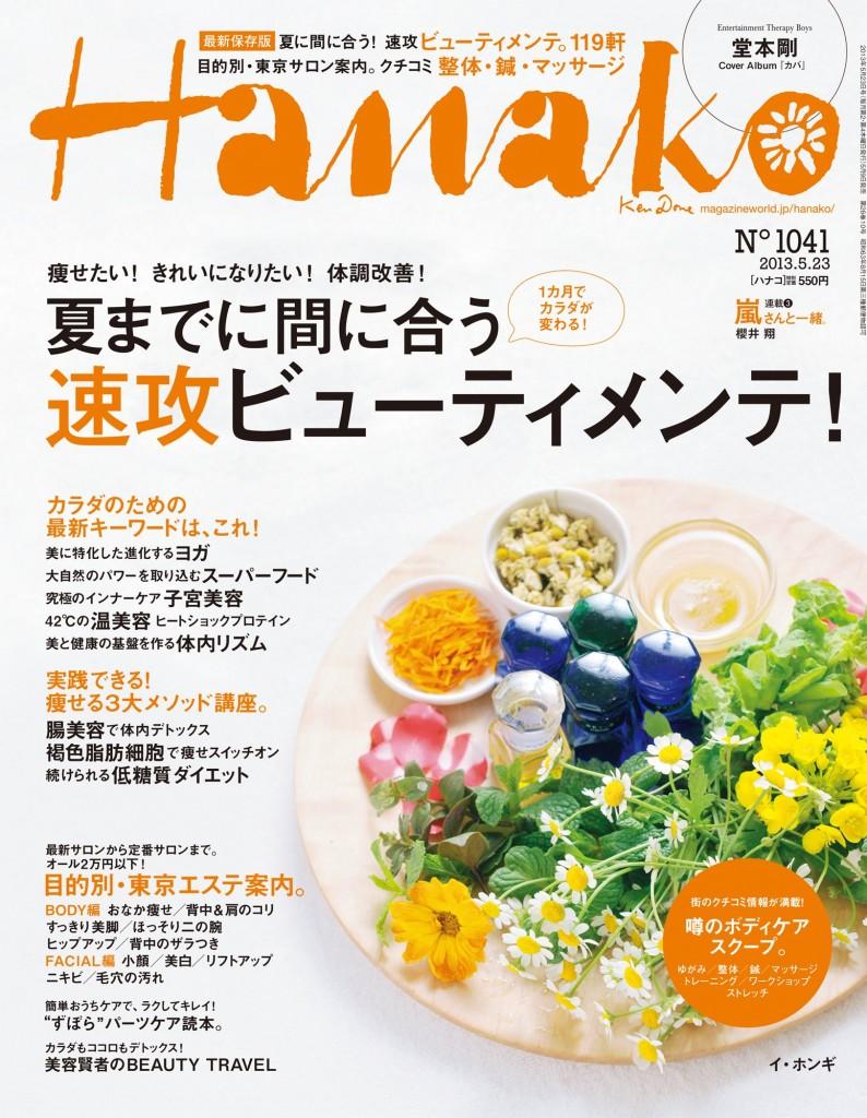 2013.05.09_Hanako_front