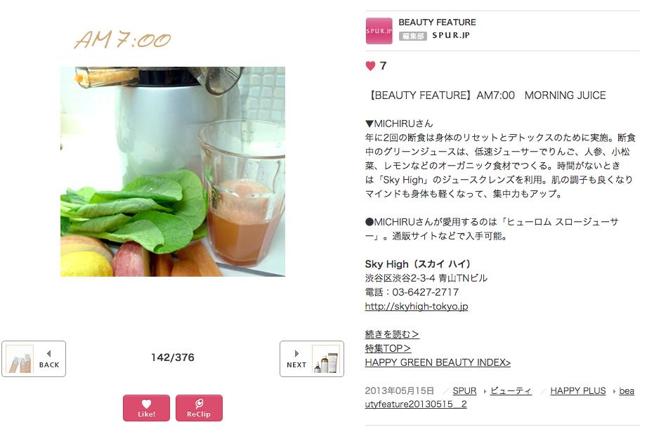 2013.05.15_supur.jp