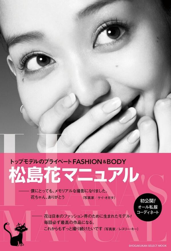 20130418_松島花マニュアル