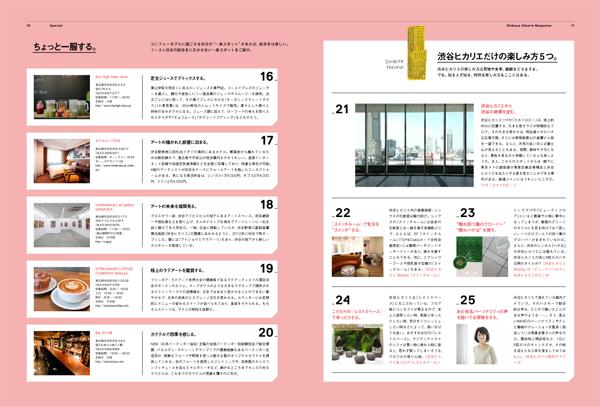 20130515_Shibuya Hikarie Magazine_content