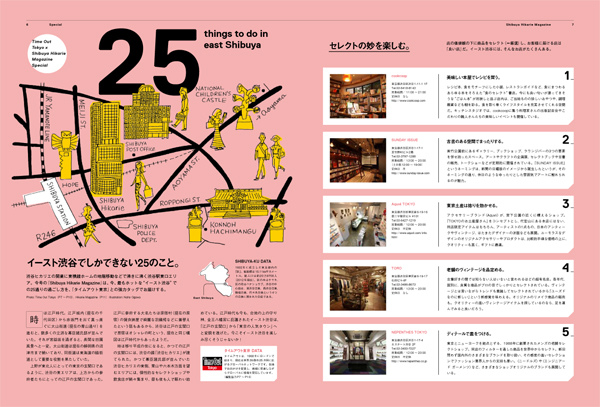 20130515_Shibuya Hikarie Magazine_contente0