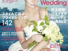 20130522_VOGUE wedding vol.2