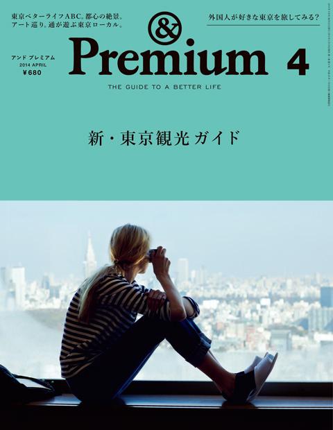 20140219_&premium No04