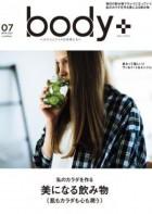 20140523_body+7月号