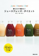 20140828_Juice Cleans Dieta