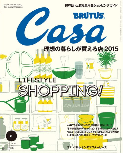 2015.05.09_casa brutus183