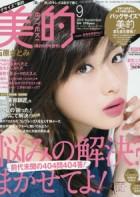 20150723_美的9月号_COVER