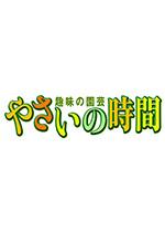 NHK-趣味の園芸やさいの時間